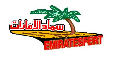 8210417 ebff emirates bio fertilizer factory